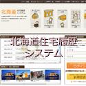 北海道住宅履歴システム